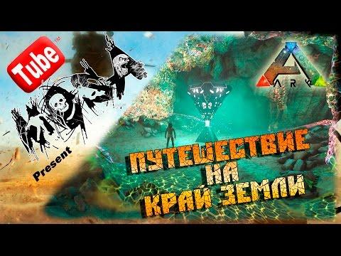 Путешествие на край земли - ARK Survival Evolved Найди ключ от игры