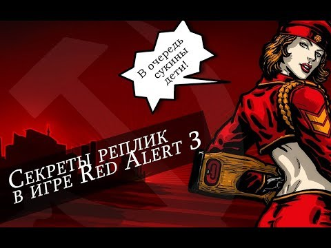 Секреты реплик в игре:Red Alert 3