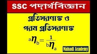 প্রতিসরণাঙ্ক ও পরম প্রতিসরণাঙ্ক | Mahadi Academy Live