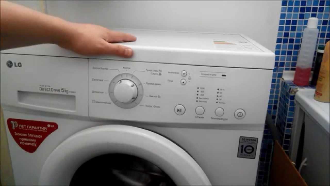 Инструкция к стиральной машинке lg intellowasher 4 5kg