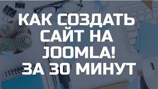 Как создать сайт? Бесплатный сайт на Joomla! Создать сайт бесплатно