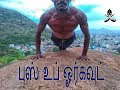 How to push up workout tamil