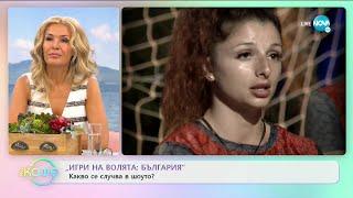 """""""Игри на волята: България"""" - Какво се случва в шоуто? - На кафе (11.09.2020)"""