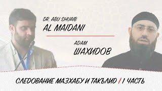 Диспут Абу Шуайб аль Майдани и Адам Шахидов