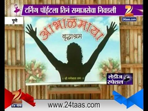 Ladies Special | Pune | Dr Aparna Deshmukh | Abhalmaya Old Age Home