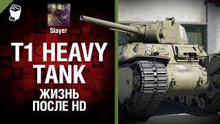T1 Heavy: жизнь после HD - от Slayer [World of Tanks]