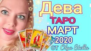 ДЕВА ТАРО на МАРТ 2020 года /ДЕВА ПРОГНОЗ на МАРТ 2020