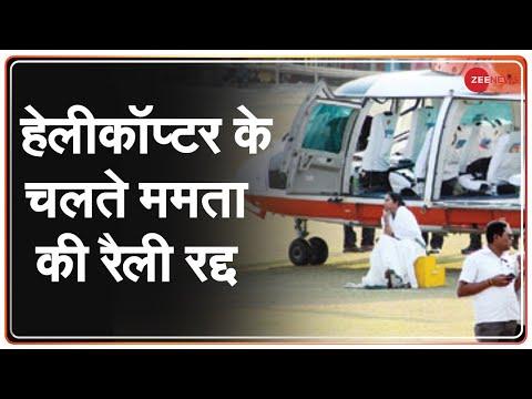 Breaking News: ममता बनर्जी की दो रैलियां रद्द, Helicopter को उतरने की नहीं मिली इजाजत |Election News