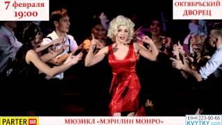 Мюзикл Мэрилин Монро. Образ, затмивший жизнь (Архивный промо ролик)