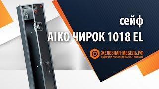Обзор сейфа  Aiko Чирок 1018 EL от железная-мебель.рф