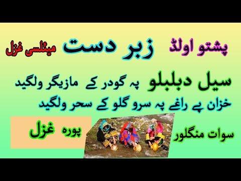 Sel Da Balbalo Mazegar ke pa Gudar Walaged Pashto old mailas Best mp3