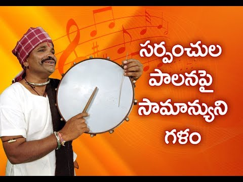 సర్పంచుల పాలనపై నరసింహుని బతుకుపాట   Special Folk Song on Sarpanch Administration   Raj News Telugu
