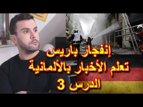 إنفجار باريس - تعلم الأخبار بالألمانية مع مارو - الدرس 3 - B1 / B2 / C1 / C2