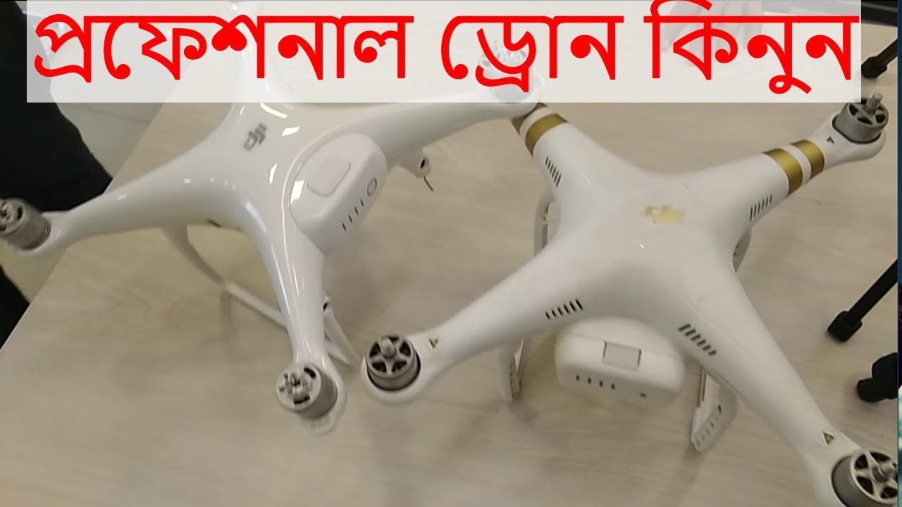 Buy Professional Drone In Dhaka Bangladesh À¦ª À¦°à¦« À¦¶à¦¨ À¦² À¦¡ À¦° À¦¨ À¦• À¦¨ À¦¨ Buy Drone Cheap Price In Bd Youtube