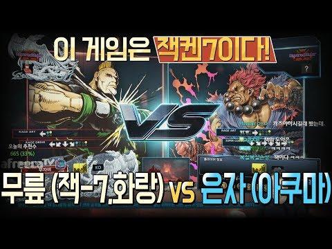2017/10/05 Tekken 7 FR Rank Match! Knee vs Eun ja
