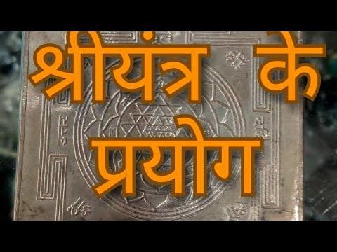Shri yantra ka prayog HINDI