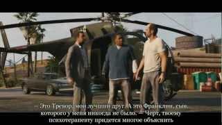 GTA 5. Второй трейлер на русском