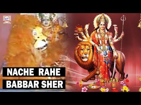 Nache Rahe Babbar Sher | नाचे जो बब्बर शेर | Deen Ghagat | Supar Hit Devi Geet | Golden Music