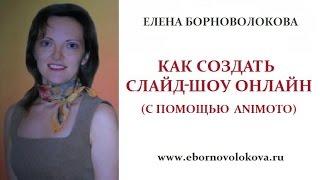 Как создать слайдшоу с музыкой онлайн (с помощью Animoto)(http://ebornovolokova.ru/ Обучающая программа