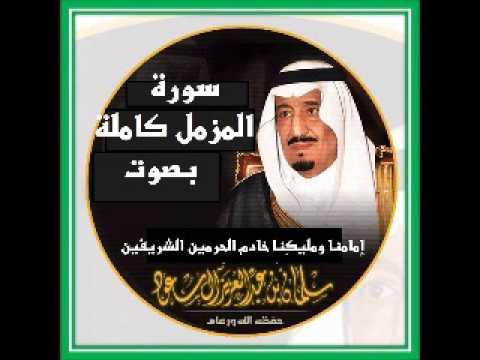 سورة المزمل بصوت خادم الحرمين الملك سلمان بن عبدالعزيز ال سعود حفظه الله Youtube