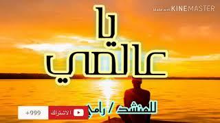 نشيدة يا عالمي |  للمنشد المتألق رامي محمد
