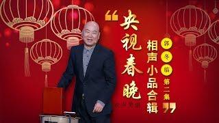 欢声笑语·春晚笑星作品集锦:郭冬临(二) | CCTV春晚