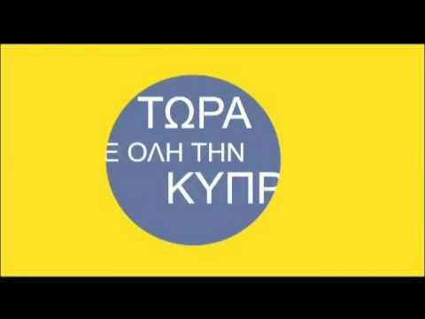 ZENITH FM 96,4 (Cyprus) ΣΕ ΜΙΑ ΣΥΧΝΟΤΗΤΑ ΣΕ ΟΛΟΚΛΗΡΗ ΤΗΝ ΚΥΠΡΟ