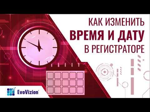 Как настроить дату и время на видеорегистраторе Evovizion (красная версия)
