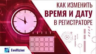 как настроить дату и время на видеорегистраторе Evovizion (синяя версия)