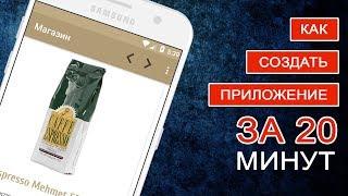 Урок 6. Как создать приложение магазина за 20 минут. Android + IOS