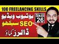 Skill # 26   Youtube Video SEO Complete Guide    Rank Youtube Videos   Freelancing Guru