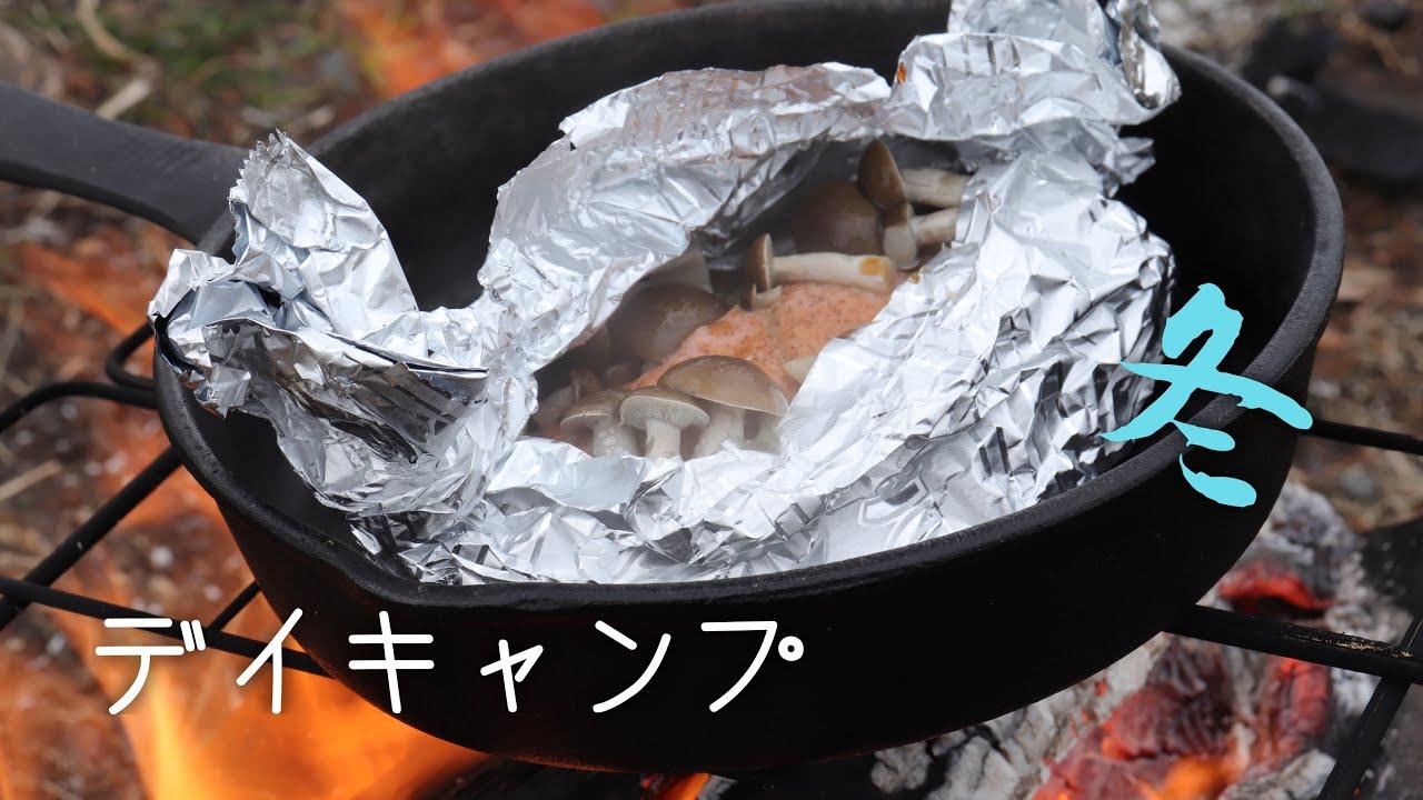 【デイキャンプ】冬のキャンプ飯 琵琶湖 湖岸緑地