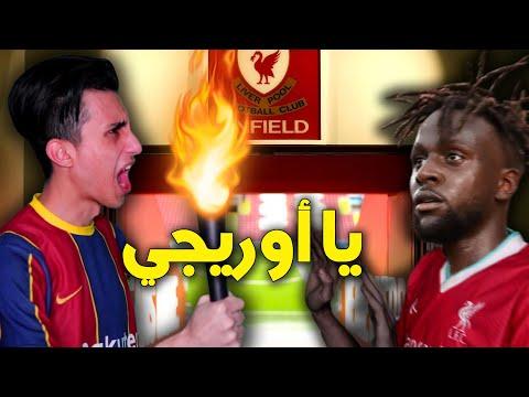 ماستر ليج البلوجرانا #3 _ إقتحام ملعب الإنفيلد لتدميرة والإنتقام من ليفربول !!! PES 2021
