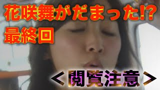 花咲舞が黙っていないの最終回ネタバレ動画です。内容を知りたくない方...