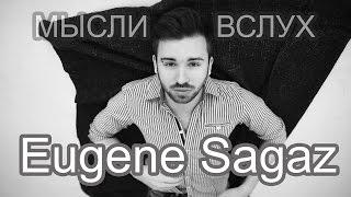 Мысли вслух. Eugene Sagaz