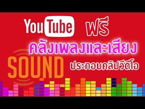 YouTube Audio Library ดาวน์โหลดดนตรีประกอบคลิปฟรีจาก youtube
