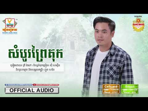Sambo Prey Kuk - Kry Thai Pov [OFFICIAL AUDIO]