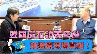 韓國瑜不領表做滿4年「誰說的」她還原現場真相!少康戰情室 20190311