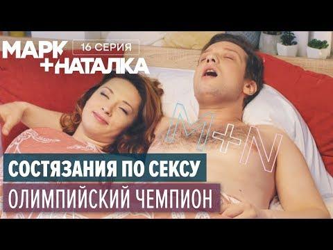 Марк + Наталка - 16 серия | Смешная комедия о семейной паре | Сериалы 2018