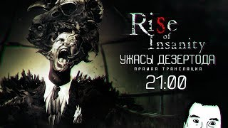 УЖАСЫ ДЕЗЕРТОДА - Rise of Insanity №1