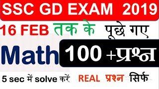 16 feb तक पूछे गए  Math    SSC GD CONSTABLE all questions