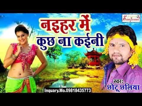 Chhotu Chhaliya - का सबसे हिट गाना- नइहर में कुछ ना कईनी -New Bhojpui Hit Songs.2017