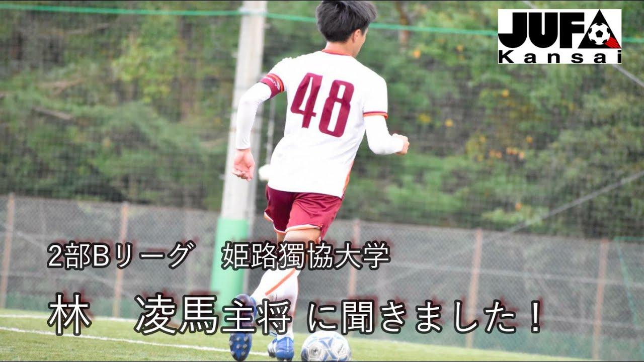 サッカー 大学 姫路 獨協