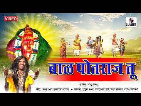Bal Potraj Tu Kesa Kapu Nako - Lakhabaicha Limbu - Lakhabai Songs - Sumeet Music India