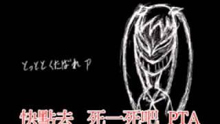【くたばれPTA】歌ってみた ver Gero繁體字幕