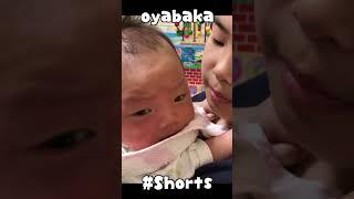 oyabaka9 #Shorts