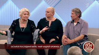 Пусть говорят. Остался последний внук: умер Андрей Брежнев.  Самые драматичные моменты выпуска