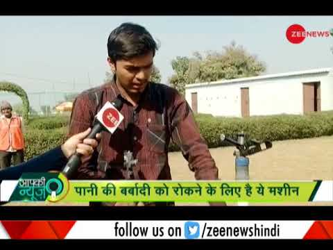 Aapki News: 3 students create water efficient irrigation system by using threading technique