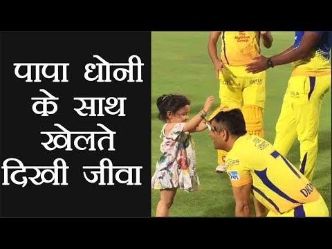 IPL 2018: MS Dhoni, Deepak Chahar Plays with Ziva Singh Dhoni after victory over KXIP वनइंडिया हिंदी