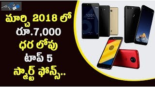 2018 Best Smartphones Under Rs.7000 | Specifications - Telugu Tech Guru